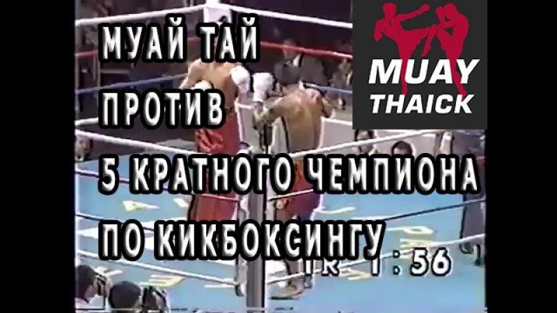 Муай Тай против 5 кратного чемпиона мира по кикбоксингу