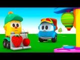 Грузовочик Лева Малыш и Машина для мороженого. Мультик 3D.Мультфильмы для детей п...