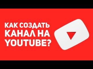 #1 Как создать канал на YouTube и переименовать 2016. С чего начать раскрутку ютуба с нуля?