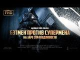 SDCC 2015 - Локализованная панель фильма «Бэтмен против Супермена: На заре справедливости»