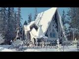 Потолок ледяной Эдуард Хиль - Новогодняя песня ЗИМА (с субтитрами)