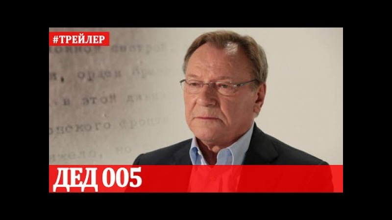 Дед 005   Русская комедия   Трейлер