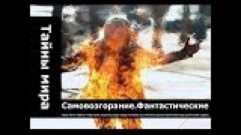 Самовозгорание. казахская ванга путь каждой ведьмы казахская
