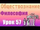 Философия эпохи Просвещения. Урок 57