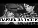 ПАРЕНЬ ИЗ ТАЙГИ (1941) фильм Парень Из Тайги смотреть онлайн