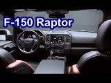 2017 Ford F-150 Raptor - INTERIOR
