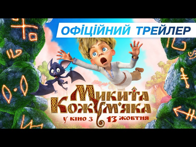 Никита Кожемяка / Микита Кожум'яка / Драконячі чари / The Dragon Spell 2016 Офіційний Трейлер
