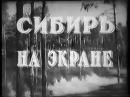 Сибирь на экране №21 1954 г киножурнал 1 Мая праздник в Сибири СССР