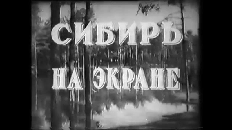 Сибирь на экране №21 1954 г. киножурнал 1 Мая праздник в Сибири СССР