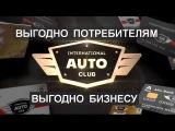 Международный автоклуб - Презентация компании. Выгодно потребителям, выгодно би...