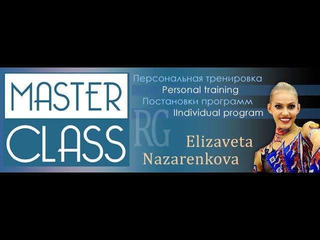 Master Class RG Nazarenkova Elizaveta