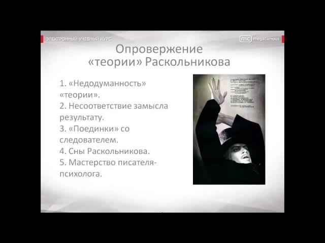50 Фёдор Достоевский. Преступление и наказание. Система авторских опровержений т...