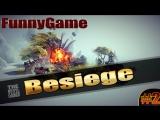 Besiege - Знакомство 「FunnyGame」 #2