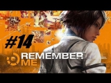 Remember Me - #14 [Доктор Куэйд,драка с Джонни и смерть Запа]