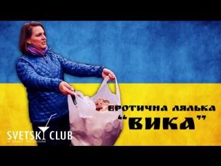 Украинский Секс-Шоп (Видеозаписи А.Скрябина)
