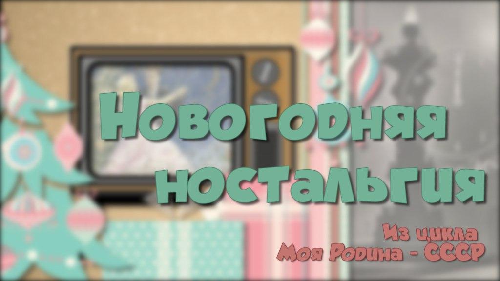 """""""Новогодняя ностальгия"""" - Project for Proshow Producer"""