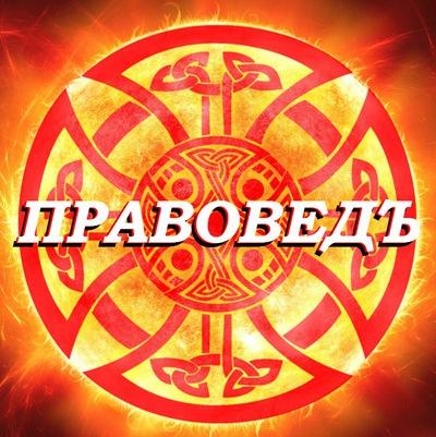 Правоведъ Сибирь