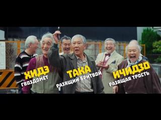 Рюдзо и семеро бойцов (русский трейлер / премьера РФ: 19 ноября 2015) 2015,комедийный боевик,Япония,16+