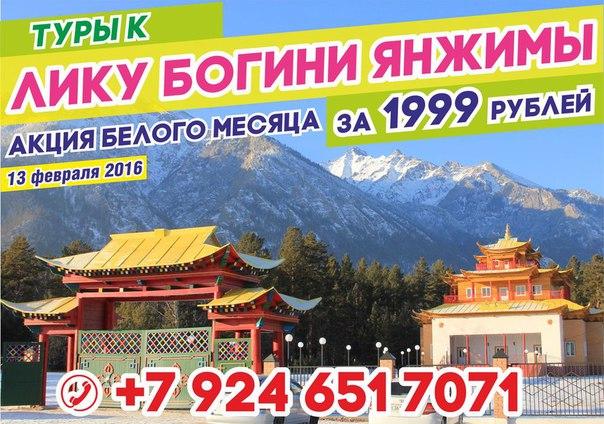 13 февраля, состоится тур к Лику Богини Янжимы. ( Баргузинский район, с.Ярикто)