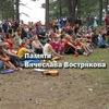 Международный Фестиваль авторской песни Славутич