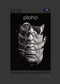 PLOHO - презентация нового альбома * MOD * 26.02