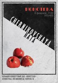 CHERNIKOVSKAYA HATA * Петербург 06.02 * ИОНОТЕКА