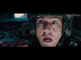 Грань будущего — Русский Трейлер (2014) [HD]