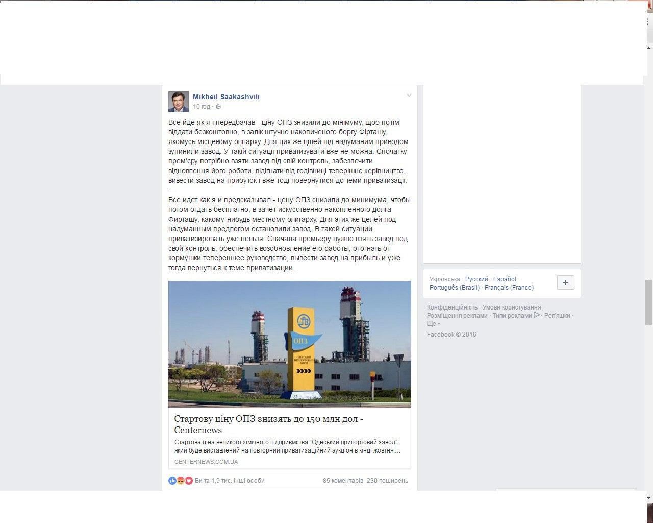 Рынок 7-й километр ежемесячно отправляет $800 тысяч Януковичу и на поддержание Донбасса, - Саакашвили - Цензор.НЕТ 2435