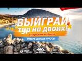 Вот так нужно путешествовать по Крыму!