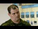 Кремлёвские курсанты 1 сезон 27 серия (СТС 2009)