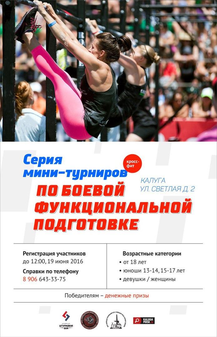Афиша Калуга Серия мини-турниров по боевой функциональной по
