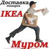 Служба доставки товаров IKEA в Муром