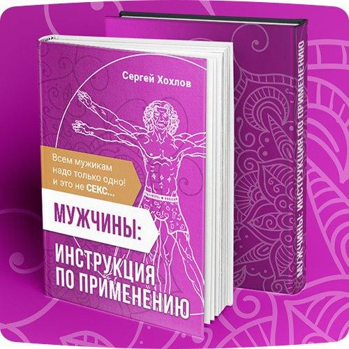 Книга Мужчины: инструкция по применению. Сергей Хохлов