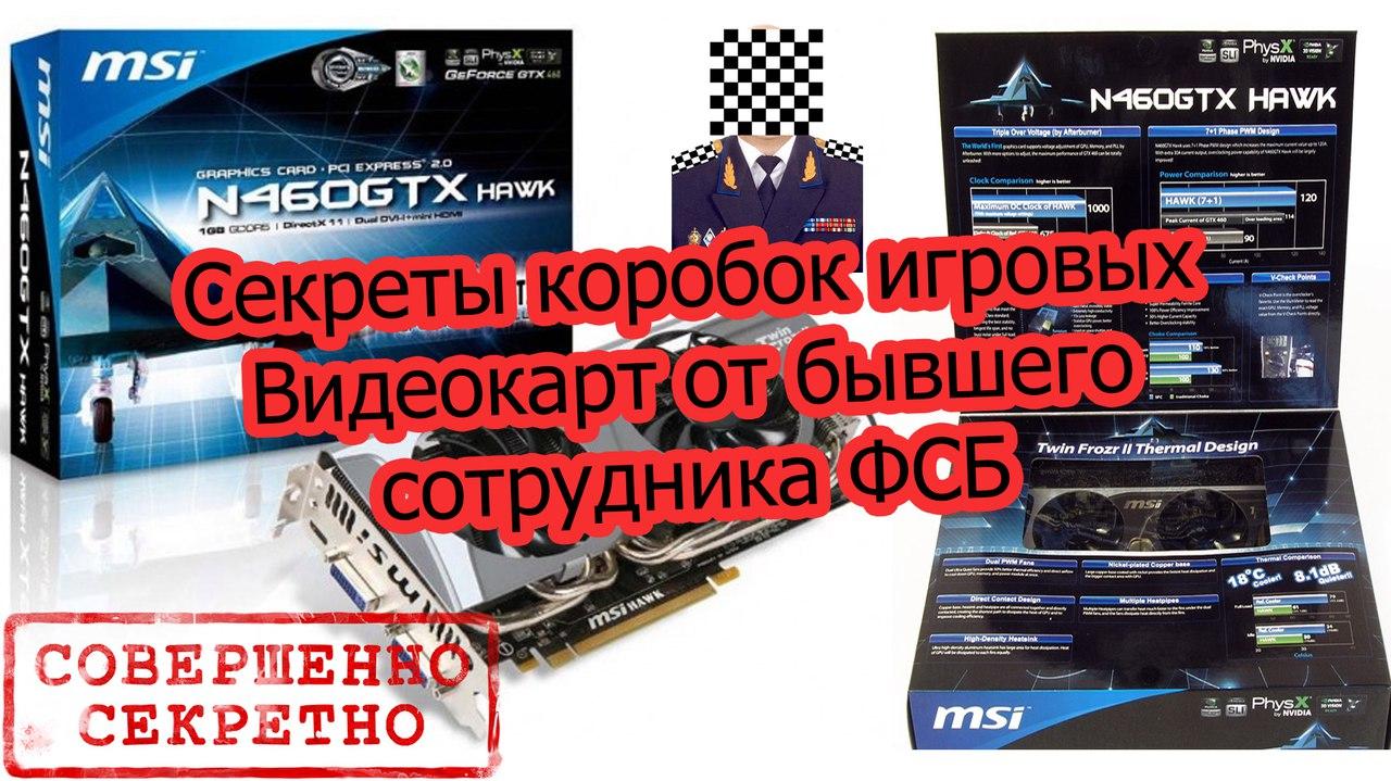 Секреты коробок игровых Видеокарт от бывшего сотрудника ФСБ