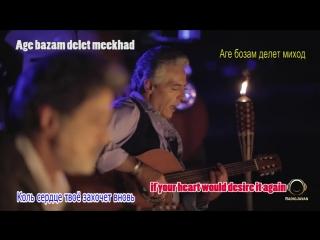 Faramarz Aslani Feat. Dariush: Age Ye Rooz