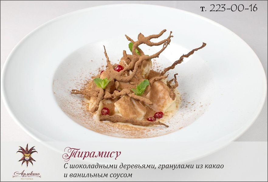 Ресторан, банкетный зал «Арлекино» - Вконтакте