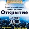 """Фестиваль """"ОТКРЫТИЕ"""": вход СВОБОДНЫЙ!"""