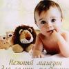 """Магазин детских товаров """"Левушка"""""""