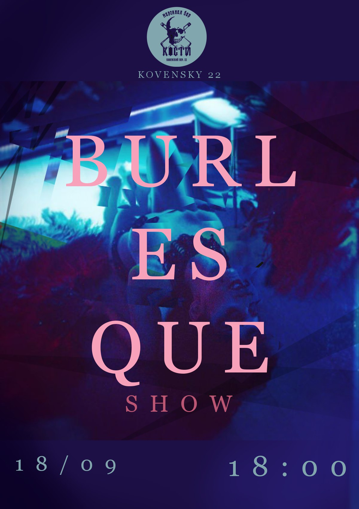 18.09 Big Burlesque Show в Костях!