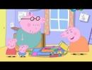Свинка Пеппа (Peppa Pig) мультик на русском 2 сезон 45 серия - Шкаф для игрушек