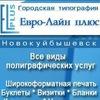 Визитки Новокуйбышевск типография Евро-Лайн плюс