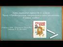 Открытый урок русский язык 2 класс Тема Правописание непроизносимых согласных в корне слова
