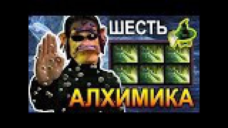 АЛХИМИК 6 БАБОЧЕК | ALCHEMIST 6 BUTTERFLIES