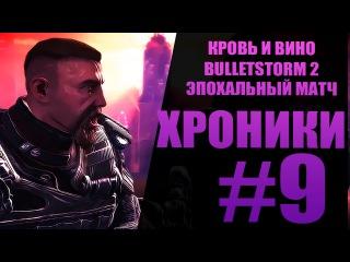 Bulletstorm 2, Ведьмак 3: Кровь и Вино, Overwatch, Эпическая битва SC2 | ИГРОВЫЕ ХРОНИКИ #9