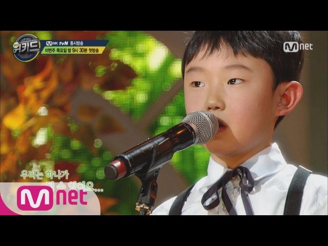 WE KID 1화선공개 엠넷위키드 제주소년 오연준 '바람의 빛깔' 160218 EP 1
