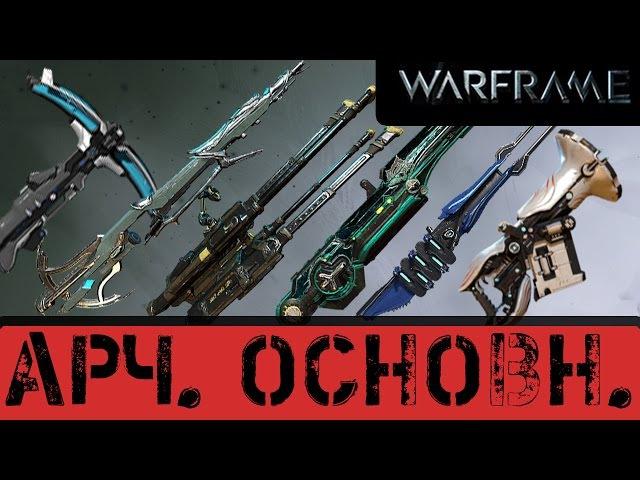 Warframe Основное оружие Арчвинга Демонстрация