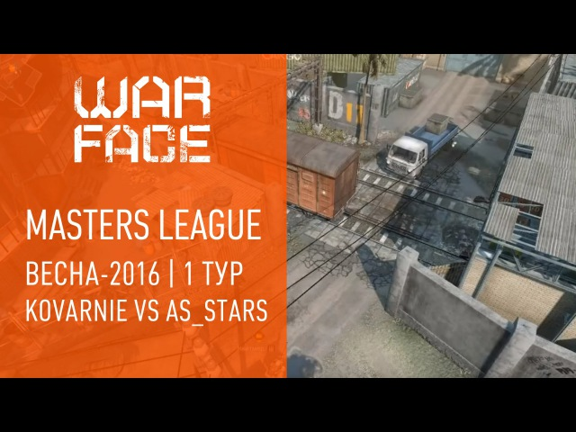 Warface Masters League: Весна-2016 | 1 тур | Kovarnie vs AS_Stars
