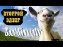 №2 ИГРА СИМУЛЯТОР КОЗЛА - Goat Simulator МОД КРЫЛЬЯ СУПЕР КЛУБ