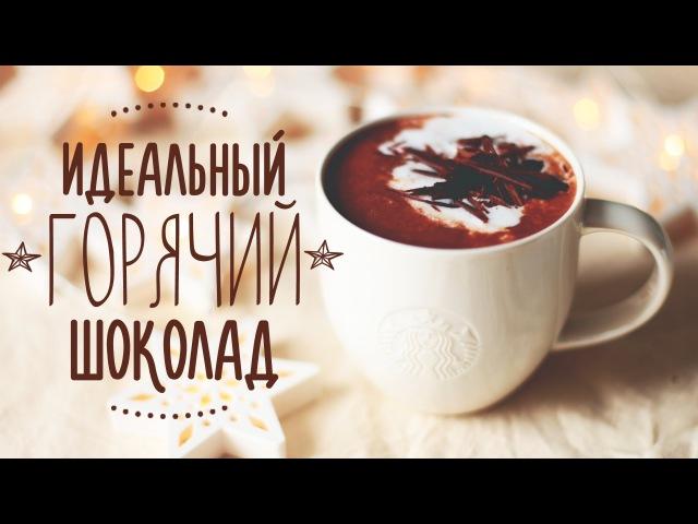 Как приготовить горячий шоколад Веганский рецепт