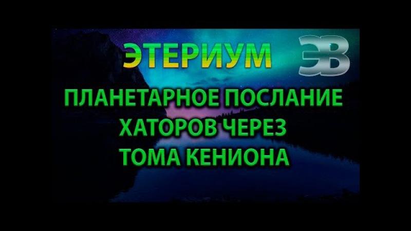 Этериум. Планетарное послание Хаторов 2016 через Тома Кениона (ссылка на медитаци ...